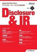2020.03.09 【出版】【Disclosure&IR誌】執筆記事掲載のご案内