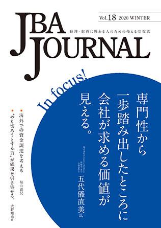 2020.02.10 【出版】 <br>JBA JOURNAL vol.18発行のご案内