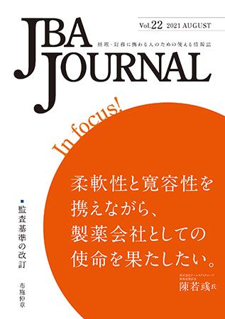 2021.08.02【出版】 JBA JOURNAL vol.22発行のご案内