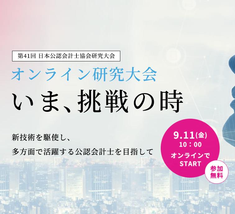 2020.08.27 【イベント】 <br>日本公認会計士協会オンライン研究大会のご案内