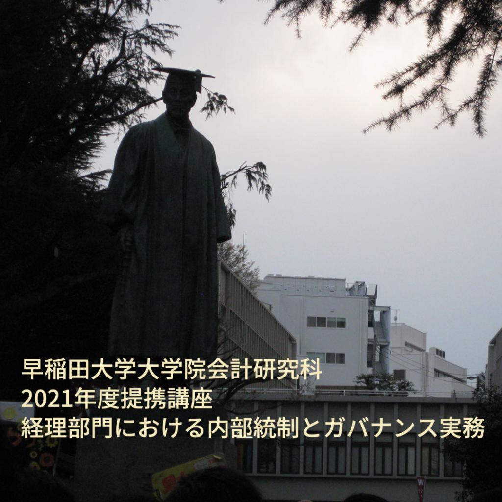 2021.09.29【イベント】<br>早稲田大学大学院会計研究科における<br>提携講座開講のご案内
